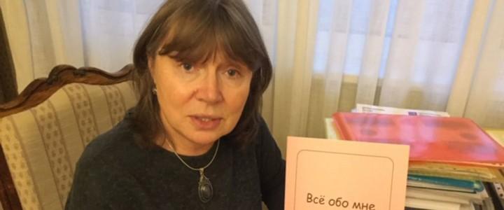 В «Российской газете» опубликовано интервью доцента МПГУ Т.Н.Исаевой «Я здесь»