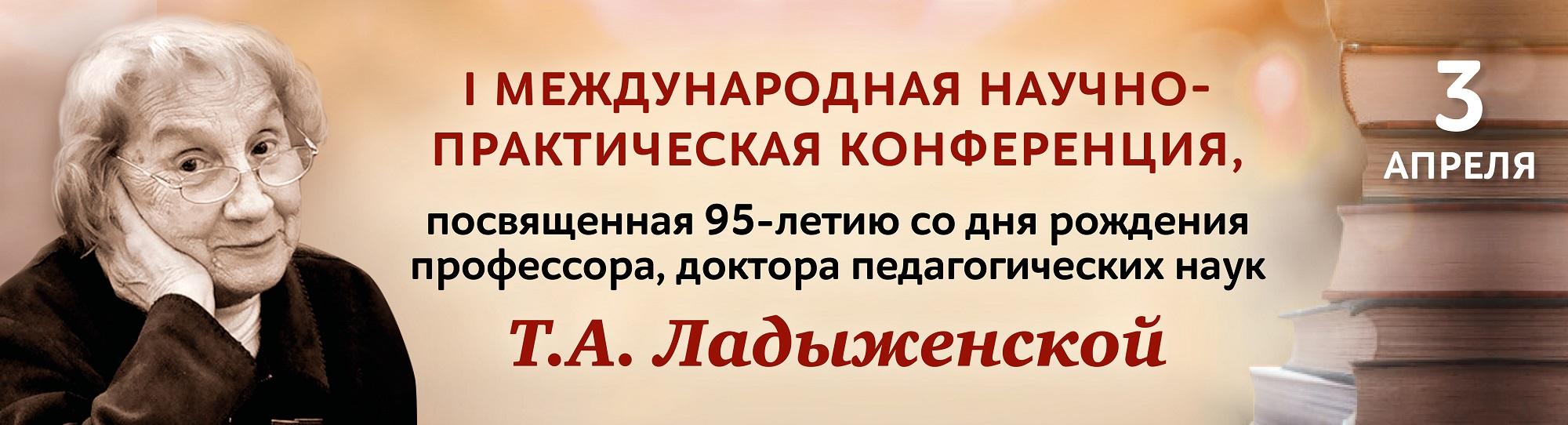 Ладыженская2