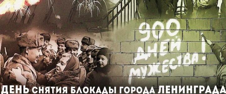 День воинской славы России — День полного освобождения Ленинграда от фашистской блокады