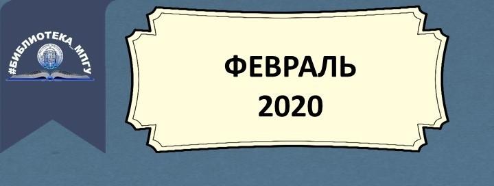 Афиша выставок Библиотеки МПГУ: февраль 2020 года