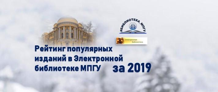 Популярные издания в электронной Библиотеке МПГУ за 2019 год