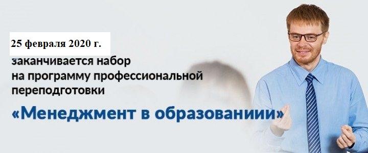 Объявляется набор на программу профессиональной переподготовки «Менеджмент в образовании»