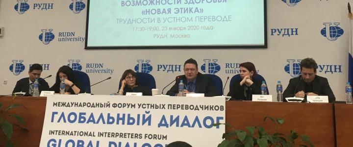 «Переводчик будущего»: представители МПГУ – участники экспертных сессий на Международном форуме устных переводчиков