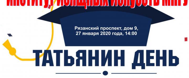 Приглашаем отметить День российского студенчества 2020 в Институте изящных искусств МПГУ!