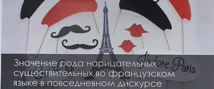 Университетские субботы. Использование французской лексики в повседневной жизни.