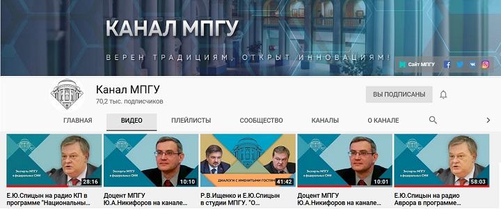 70 000 человек смотрят youtube-канал МПГУ
