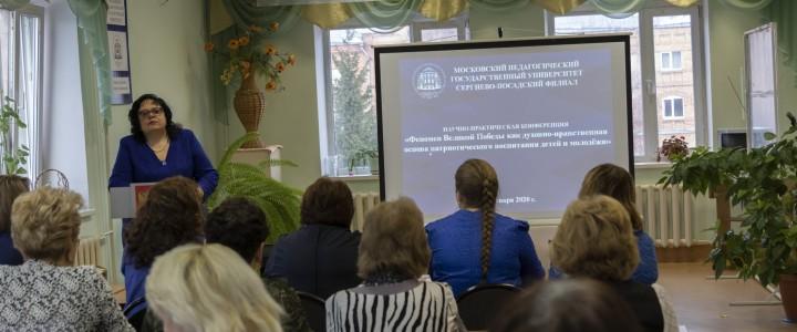 В Сергиево-Посадском филиале МПГУ прошла научно-практическая конференция «Феномен Великой Победы как духовно-нравственная основа патриотического воспитания детей и молодёжи»