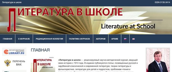 Журнал «Литература в школе» с 2020 года будет издаваться  в Московском педагогическом государственном университете