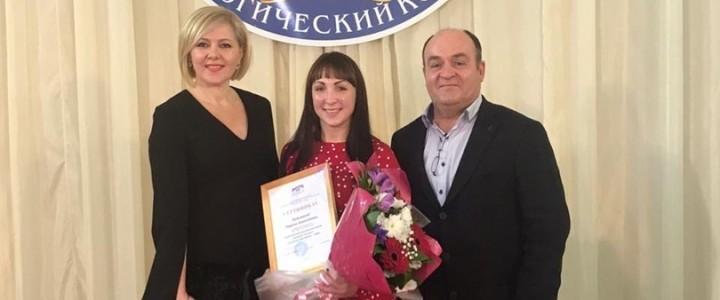 Выпускники Анапского филиала МПГУ стали призерами краевого конкурса «Учитель года Кубани»!