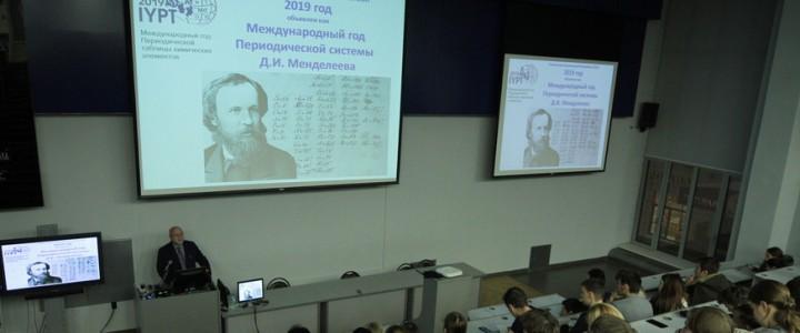 Завершая год 150-летия Периодической системы Д.И. Менделеева