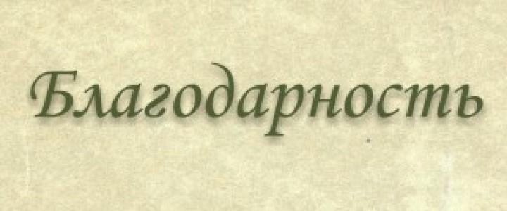 Сотрудники и студенты МПГУ получили благодарность от Министерства просвещения РФ