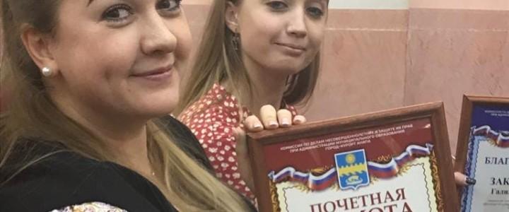 Выпускников Анапского филиала МПГУ отметили на городском уровне!