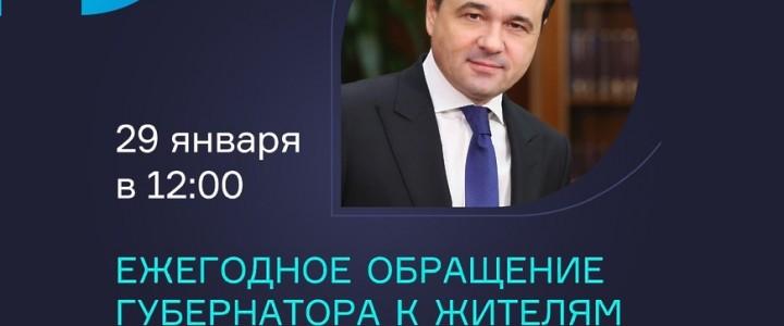 Губернатор Андрей Воробьев выступит с ежегодным обращением к жителям Подмосковья 29 января
