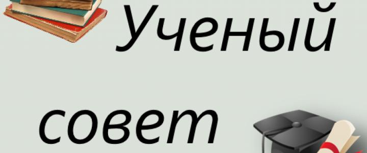Уважаемые коллеги, заседание Ученого совета Покровского филиала МПГУ состоится 13 января 2020 года в 12.00 часов