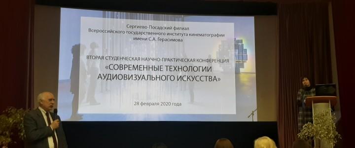 Студенты Сергиево-Посадского филиала МПГУ приняли участие во второй межвузовской студенческой научно-практической конференции «Современные технологии аудиовизуального искусства»