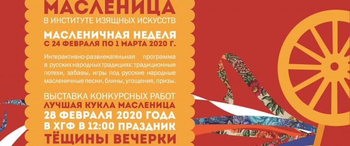 ХГФ: Масленица 2020 – Анонс!