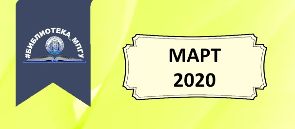Афиша выставок Библиотеки МПГУ: март 2020 года