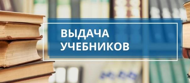 Расписание выдачи учебников в Библиотеке МПГУ