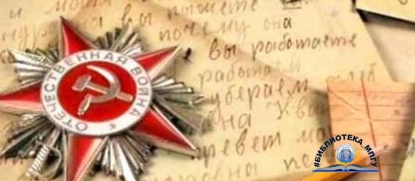 Выставки Библиотеки МПГУ к 75-летию победы в Великой Отечественной войне