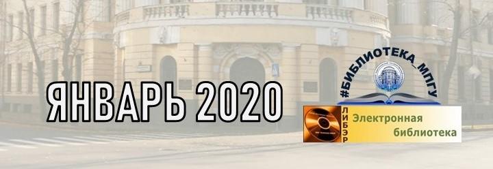 Рейтинг популярных книг в ЭБ МПГУ в январе 2020 года