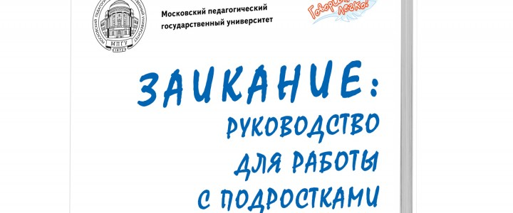 «Заикание: руководство для работы с подростками»: сотрудники Института детства подготовили новое пособие