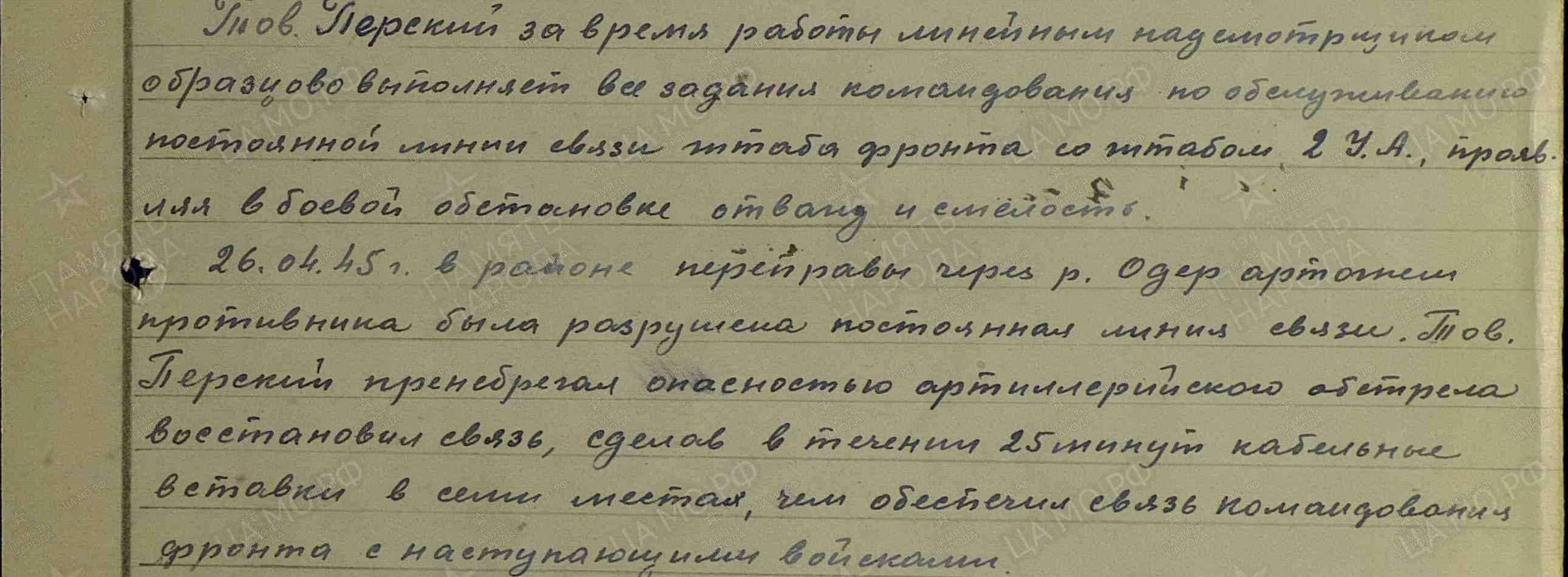Описание подвига Б.И. Перского из наградного листа