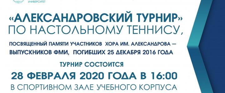 """28 февраля 2020 года Институт изящных искусств МПГУ проведет на ХГФ """"Александровский теннисный турнир"""""""