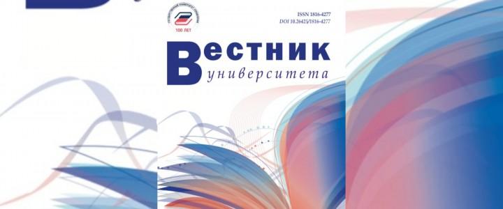 Участие преподавателя Сергиево-Посадского филиала МПГУ Е. Н. Ложкомоевой в научно-практической конференции