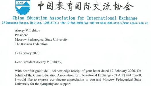 Письмо президента китайской ассоциации по международному обмену