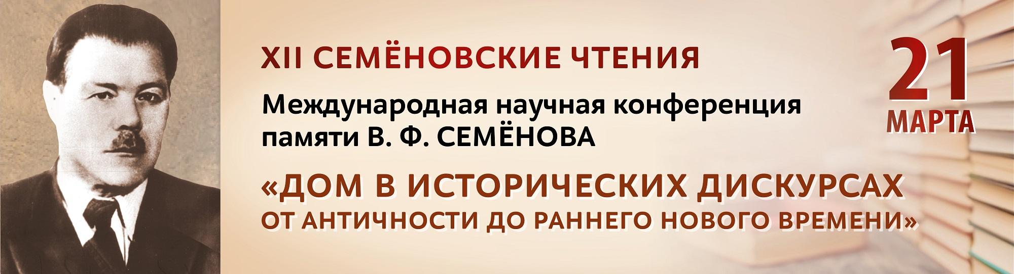 семеновские чтения3