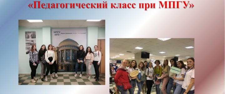 Старт Междисциплинарного общеуниверситетского конкурса «Педагогический класс при МПГУ»