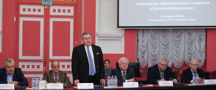 Становление образовательных стандартов обсудили в МПГУ