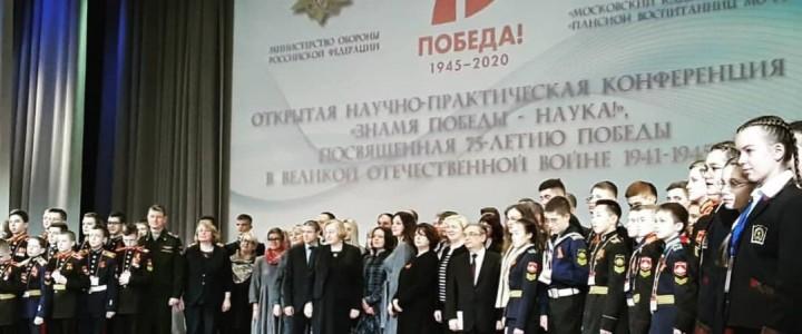 НПК «Знамя победы – науке» в Пансионе воспитанниц МО