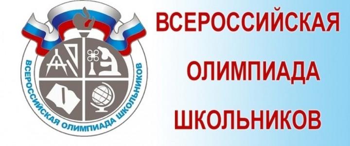 Победитель регионального этапа ВсОШ