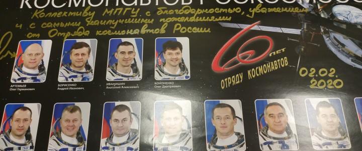 Подарок космонавтов Астрокосмическому комплексу им. С.П.Королева