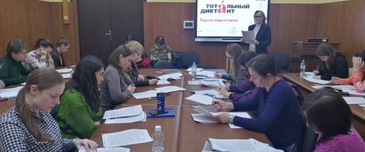 «Русский по пятницам»: в МПГУ начались курсы подготовки к Тотальному диктанту-2020