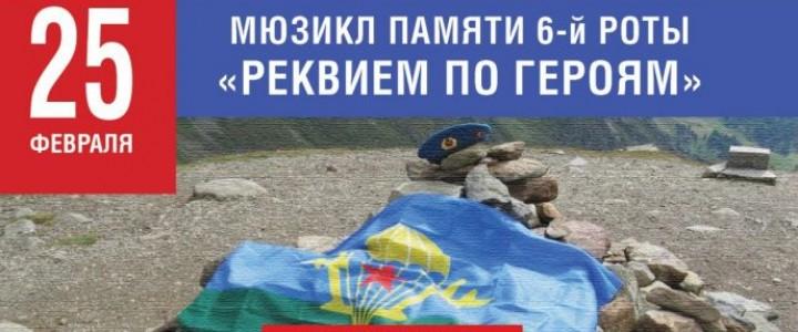 «Реквием по героям»: в Москве прошла премьера спектакля о подвиге 6-й роты.
