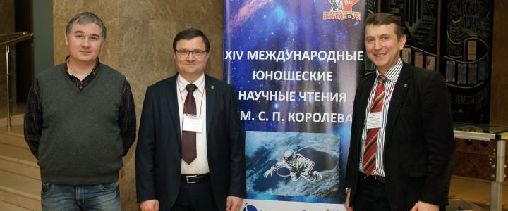 XIV Международные юношеские научные чтения им. С.П. Королёва