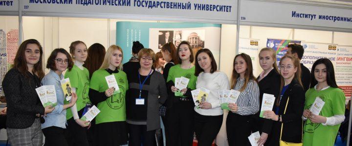 Факультетдошкольной педагогики и психологии – участник форума «Московский день профориентации и карьеры» на ВДНХ