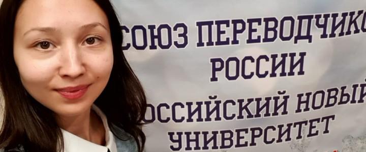 Представители МПГУ на IV Общероссийском методическом совещании «Структура и содержание подготовки переводчиков»