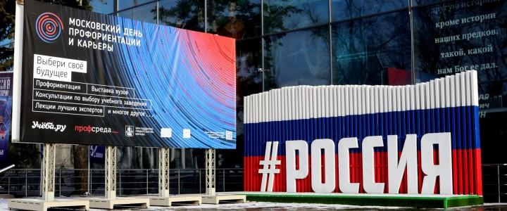 ИИЯ принял участие в Московском дне профориентации и карьеры 2020