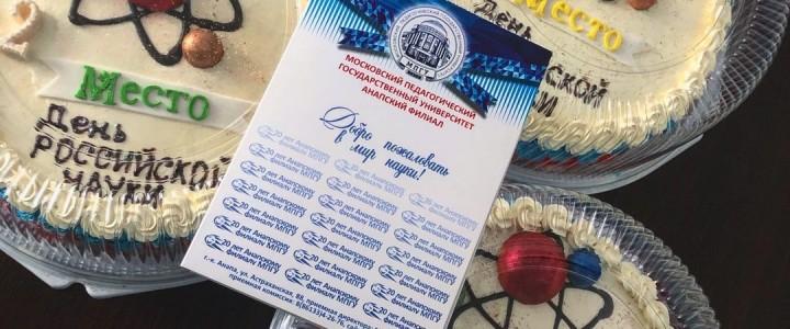Анапский филиал МПГУ поздравляет всех с Днем науки!