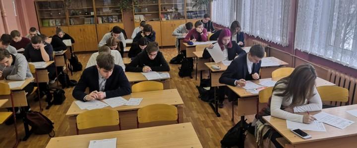 07 февраля 2020 года в Покровском филиале МПГУ прошла «Междисциплинарная олимпиада по предметам естественно-научного цикла: математика, физика»