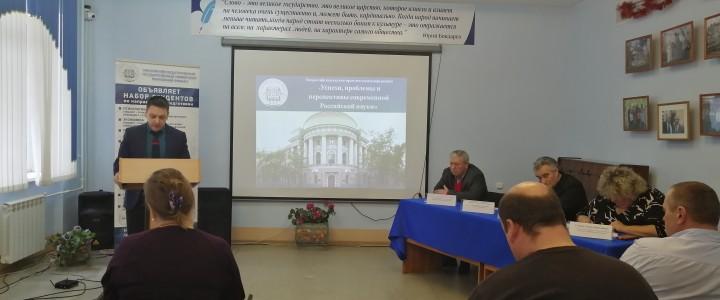 17 февраля 2020 года в Покровском филиале МПГУ прошла Всероссийская научно-практическая конференция «Успехи, проблемы и перспективы современной Российской науки»