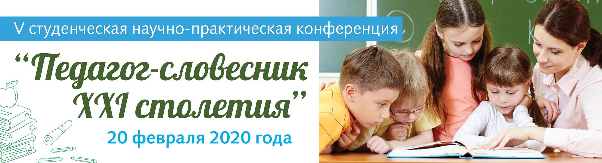 Pedagog-slovesnik-4