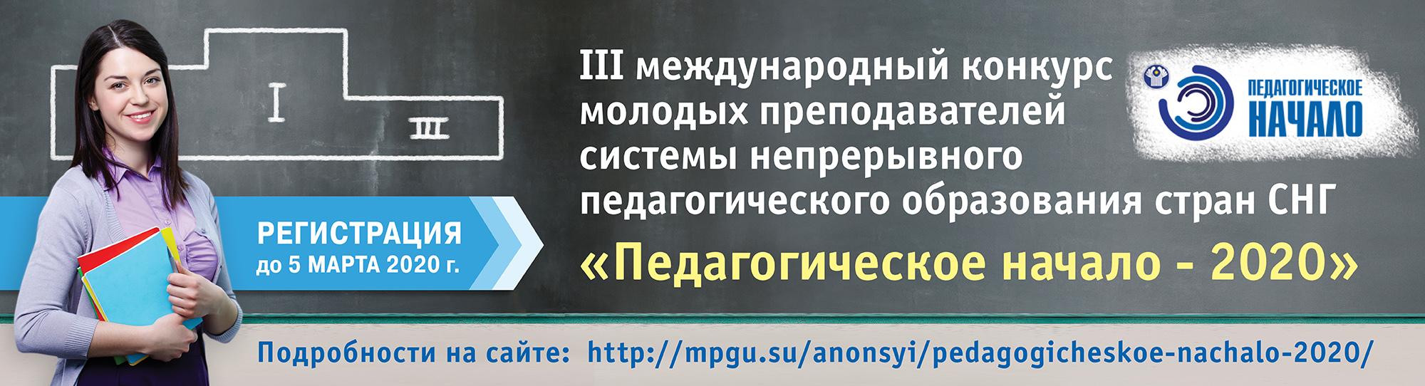 Pedagog_Nachalo-5