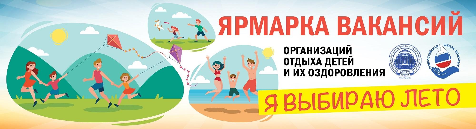 SUMMER_VOJATIY-1