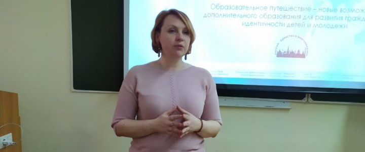 Слушатели Зимней школы МГППУ познакомились с молодежными выездными проектами «Летние (сезонные) школы МПГУ»