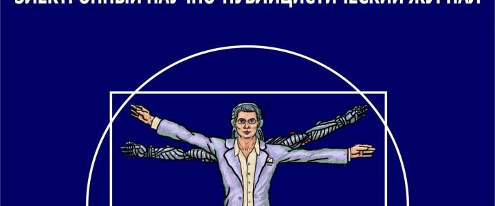 """Подготовлена и размещенаофициальная бонусная pdf-вёрстка №2(7)2019 года электронного научно-публицистического журнала """"Homo Cyberus""""!"""