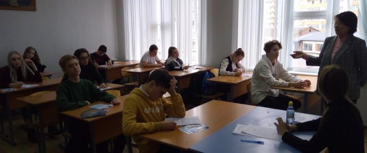 В Анапском филиале МПГУ прошла Олимпиада по обществознанию!